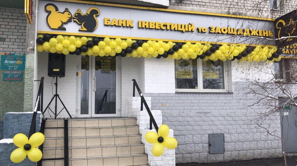 Відкрито нове відділення (м. Київ, вул. Бажана, 5г)