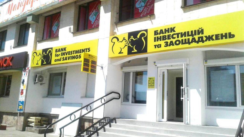 До уваги жителів ж/м Троєщина Відкрито нове відділення
