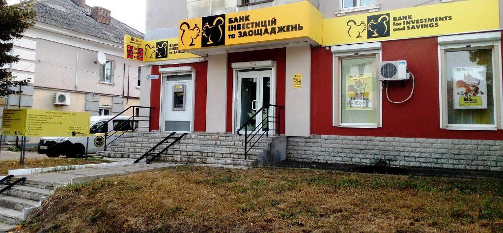 ДО УВАГИ ЖИТЕЛІВ м. РІВНЕ - відкрито нове відділення
