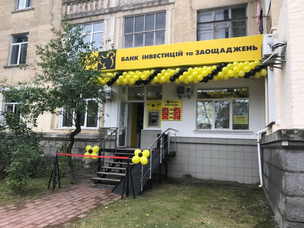 Урочисто відкрито нове відділення у м. Київ, вулиця Попудренка, 18