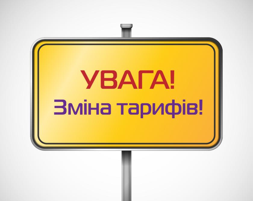 Нова редакція Тарифів на послуги РКО згідно Тарифного пакету «Універсальний»