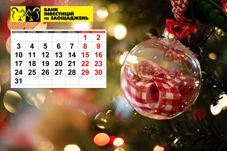 Графік роботи відділень банку в період святкування Католицького Різдва Христового