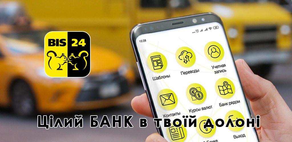 """Стартує наш мобільний Інтернет – банкінг - """"BIS 24"""""""