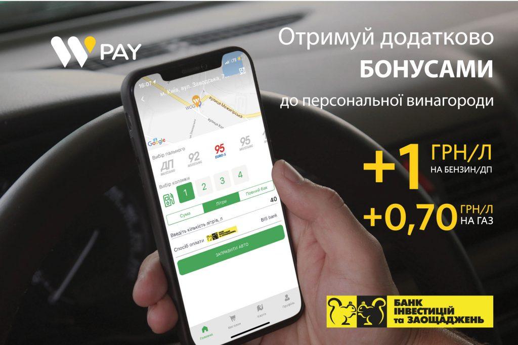 З BISbank в WOG PAY додатково до 1 грн/л бонусами!