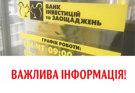 До уваги клієнтів Київського відділення №2