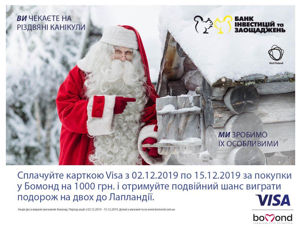 Сплачуйте Visa- вигравайте подорож на двох до Лапландії