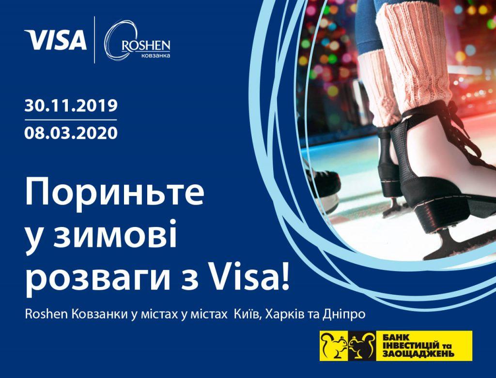 Пориньте в коло друзів разом з Visa та BISbank!