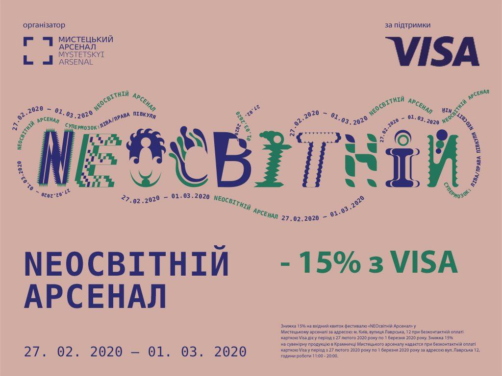 NEOсвітній Арсенал. Партнерський проект Visa та «Мистецький Арсенал»