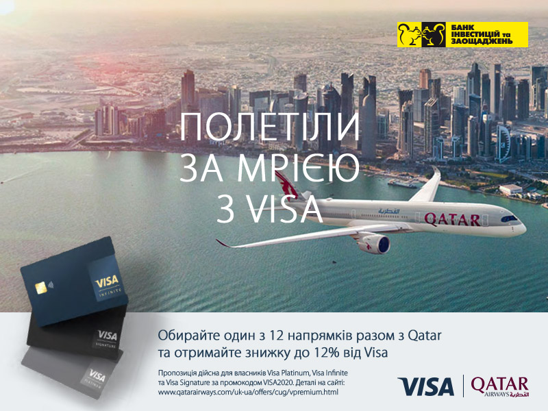 VISA та Qatar. Власникам преміальних карток.