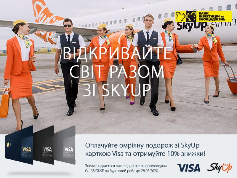 VISA та SkyUp. Власникам преміальних карток.