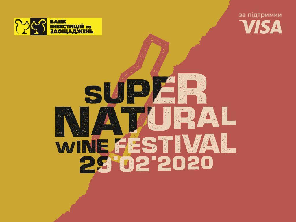 """ШУКАЄМО ІСТИНУ У ВИНІ РАЗОМ ІЗ VISA . Винний фестиваль """"Supernatural Wine Festival"""""""