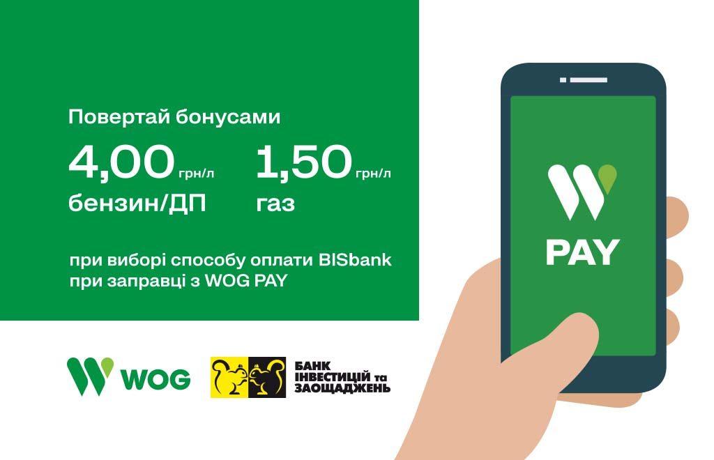 З BISbank в WOG PAY додатково до 4грн/л бонусами на пальне!