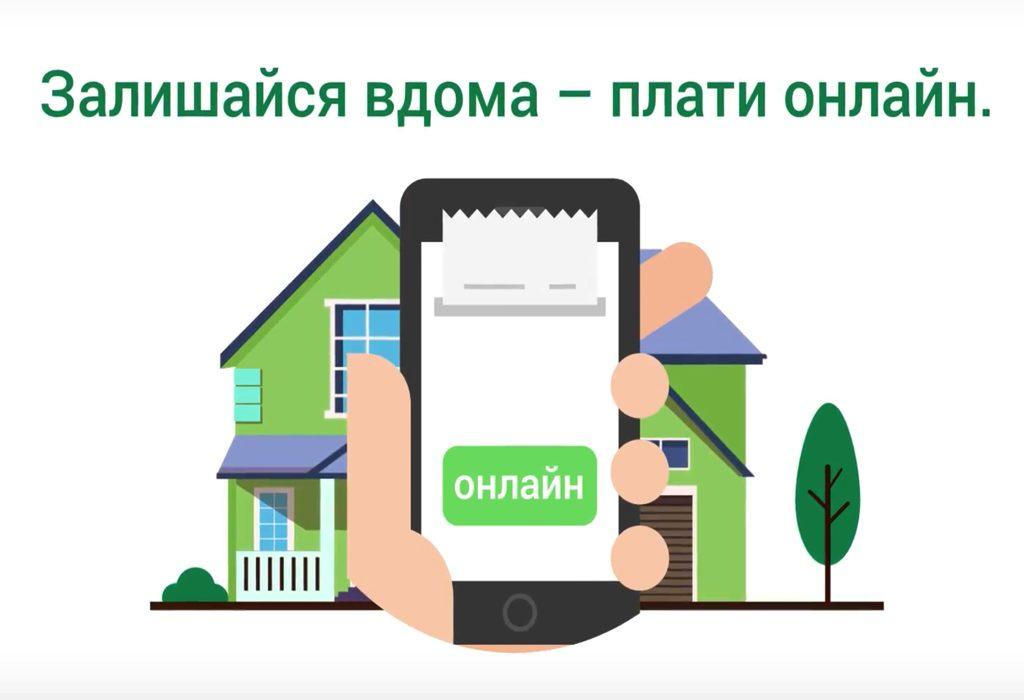 Залишайся вдома – купуй онлайн!