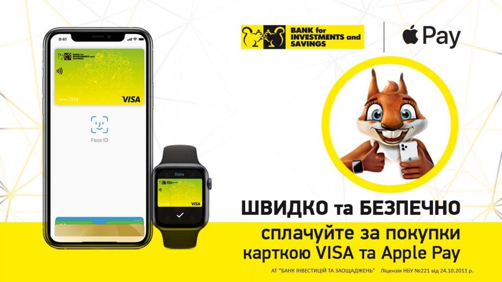 Apple Pay - ЛЕГКИЙ, БЕЗПЕЧНИЙ і ОСОБИСТИЙ платіжний інструмент