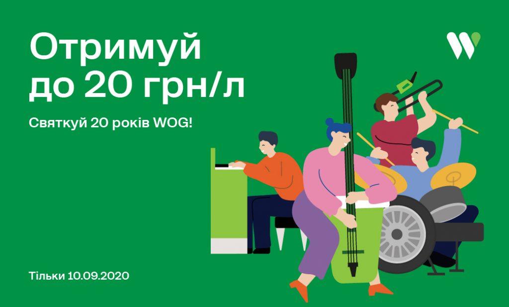 Святкуємо разом з WOG! Маєш карту Банку - приймай участь в акції до 20-річчя WOG! Розраховуйся карткою BISbank сервісом WOGPay/BISPay в додатку та отримуй заохочення у вигляді  бонусів на картку PRIDE