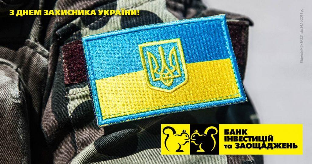 Режим роботи відділень в період святкування Дня Захисника України