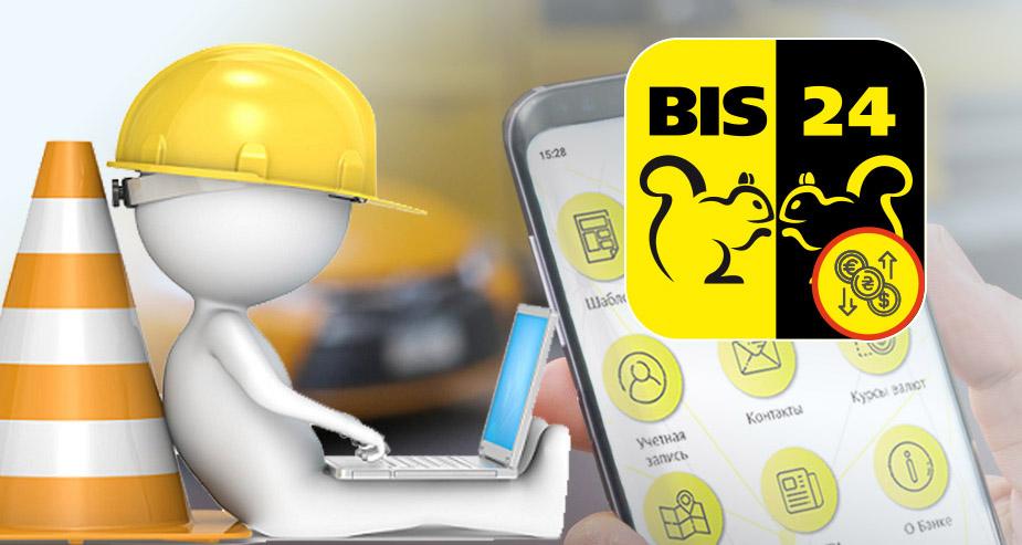 Технічні роботи з оновлення сервісів BIS 24