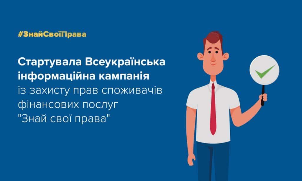 Банк АТ «БАНК ІНВЕСТИЦІЙ ТА ЗАОЩАДЖЕНЬ» став партнером кампанії із захисту прав споживачів фінансових послуг, яку проводить Нацбанк