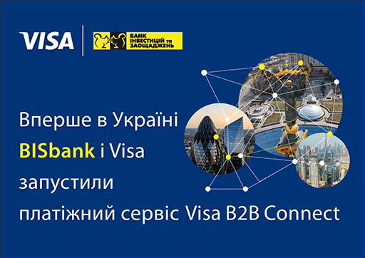 Вперше в Україні BISbank і Visa запустили платіжний сервіс Visa B2B Connect.