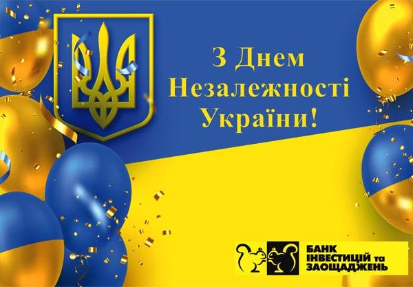 Вітаємо з 30-річницею Дня Незалежності України!
