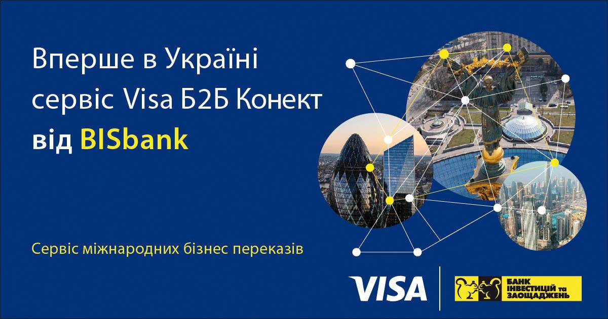 «Вперше в Україні сервіс Visa B2B Connect від BISbank!»