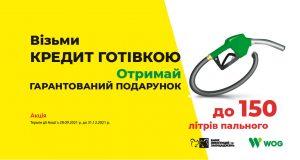 Акція «Заправляйся грошима» від 25 001 грн. до 100 000 грн.