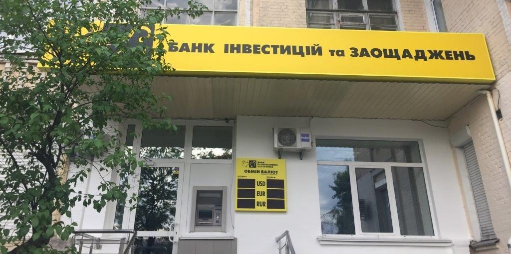 Відкрито нове відділення в (м.Київ, вулиця Попудренка, 18)