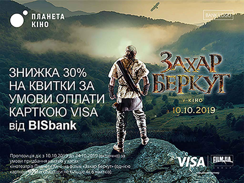 -30% на квитки фільму «Захар Беркут» у касах Планети Кіно за умови оплати карткою Visa від BISbank