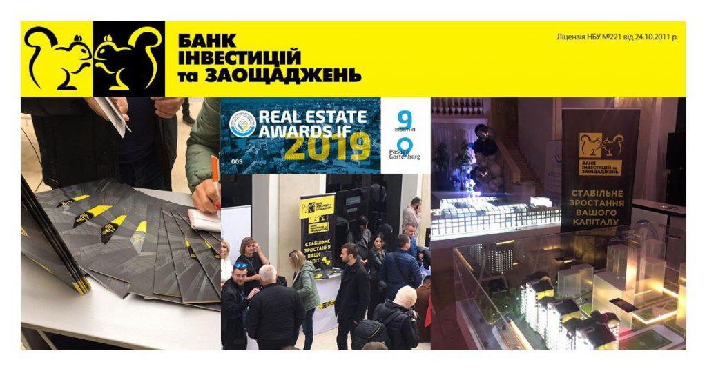 Департамент корпоративного бізнесу на форумі «Real Estate IF Awards & Forum 2019»