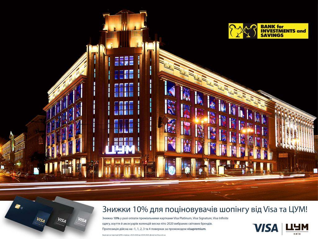 Кампанія для держателів преміальних карток Visa Platinum, Visa Signature, Visa Infinite