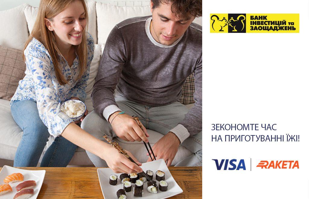 Сплачуйте замовлення у сервісі доставки Raketa карткою Visa та отримуйте 3 безкоштовні доставки.