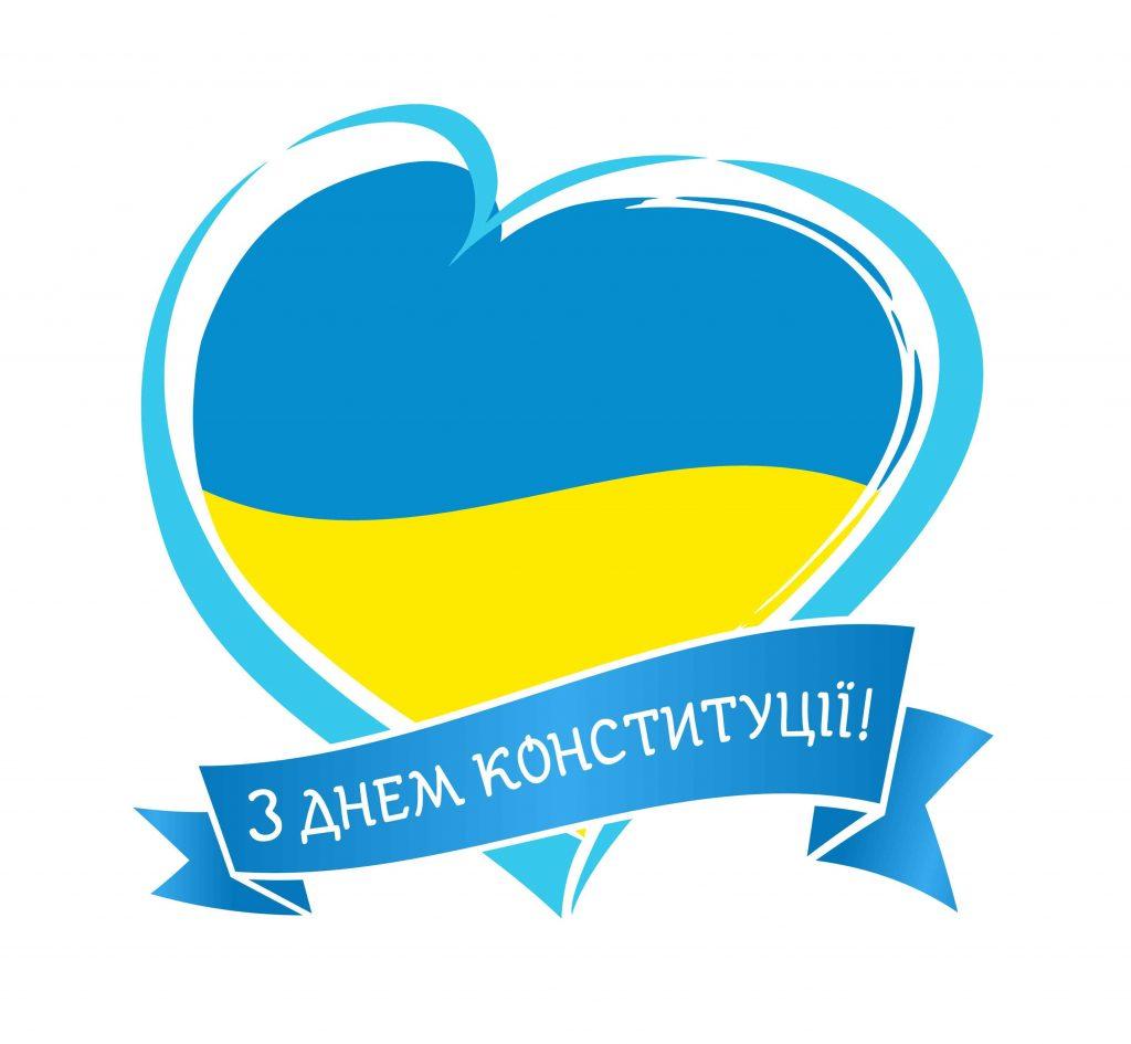 Графік роботи відділень у період святкування Дня Конституції України