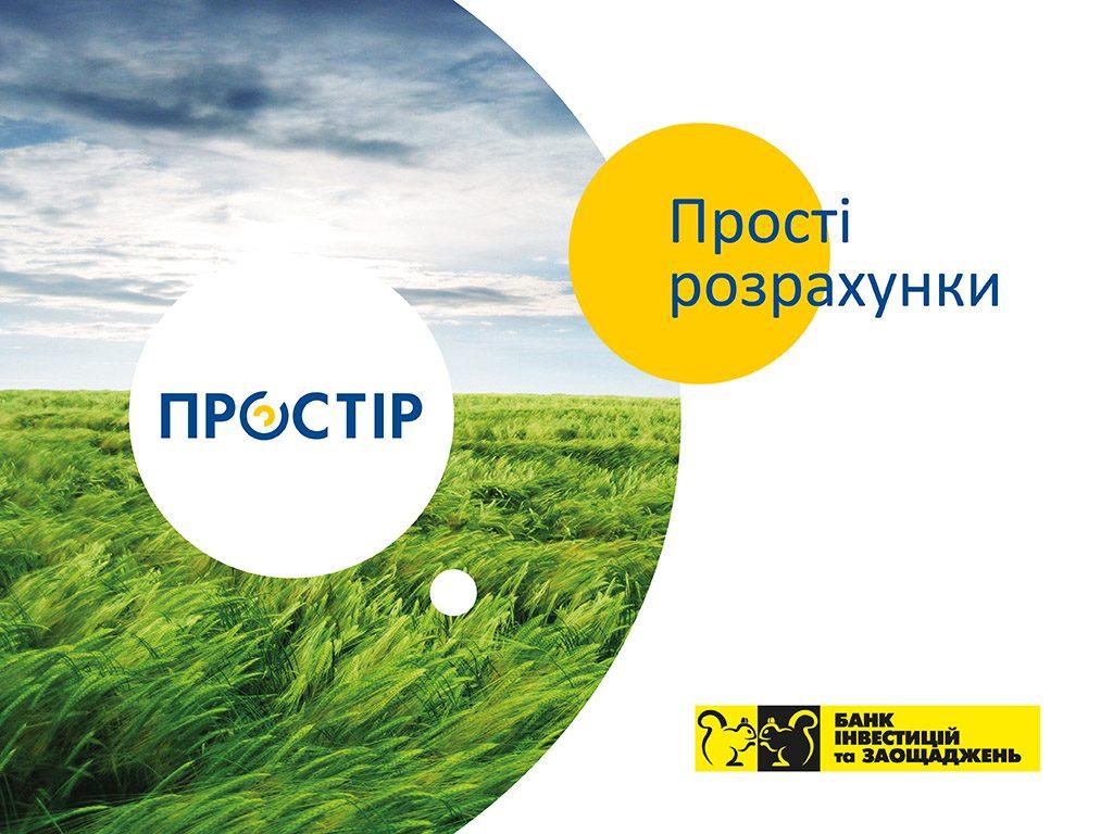 АТ «БАНК ІНВЕСТИЦІЙ ТА ЗАОЩАДЖЕНЬ» приєднався до Національної платіжної системи «Український платіжний ПРОСТІР»