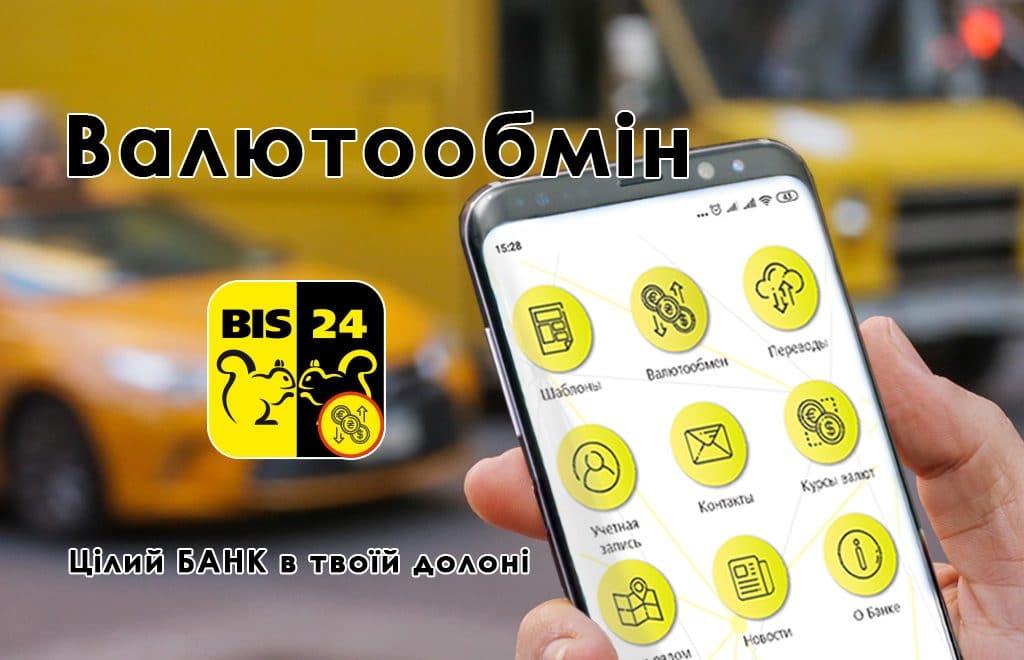 Валютообмін в додатку BIS 24 - нова функція!